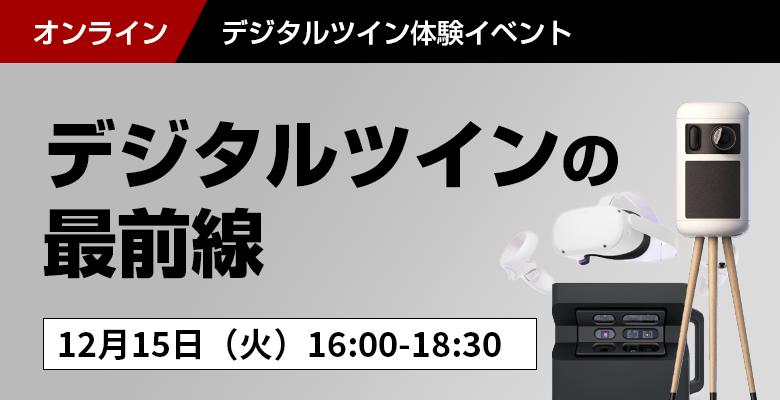 デジタルツイン体験イベント